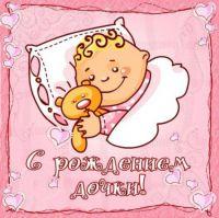 Tahniah Kepada Gadis Yang Baru Lahir